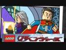 【二人実況】SHOW&AGULが往く!レゴ®マーベル アベンジャーズ 番外編8(終)