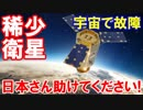 【韓国気象衛星が寒さでダウン】 ウリナラ稀少衛星がエラった!