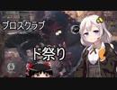 【MHW】双剣使い紲星あかりの新大陸生活pa