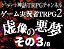 【その3】「虚像の悪夢」ゲーム実況者たちがプレイする クトゥルフ神話TRPG2