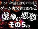 【その5】「虚像の悪夢」ゲーム実況者たちがプレイする クトゥルフ神話TRPG2