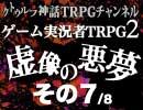 【その7】「虚像の悪夢」ゲーム実況者たちがプレイする クトゥルフ神話TRPG2 2