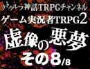 【その8】「虚像の悪夢」ゲーム実況者たちがプレイする クトゥルフ神話TRPG2 2