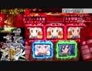 第95位:【家パチ実機】CRF戦姫絶唱シンフォギアpart26【ED目指す】 thumbnail
