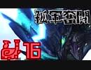 【MHXX】孤軍奮闘笛吹人 超特殊許可編 part16 青電主【実況】