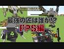 【日刊Minecraft】最強の匠は誰か!?FPS編 ロボット大戦第1章【4人実況】