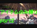 【MHW】バゼルギウスを爆殺してみたー【アイテムのみ縛り】part2