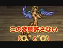 【ロマンシングサガ2】ロマンをシングする物語 #14