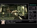Metal Gear Solid 3_RTA_1時間22分18秒_part3/4