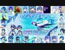 【KAITO V3 5周年記念】ハジメテノオト【コラボカバー/音組】
