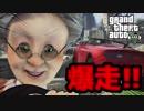 バーチャルおばあちゃんがはじめてGTA5 卍2【爆走編】