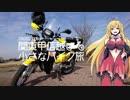 関東甲信越小さなバイク旅第02回浅草寺