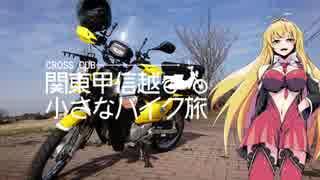 関東甲信越小さなバイク旅【2018】第02回浅草寺