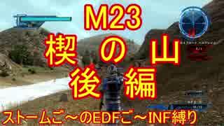 【地球防衛軍5】Rストームご~のINF縛りでご~ M23後編【実況】