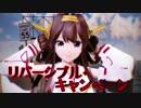 【MMD艦これ】金剛さんで「リバーシブル・キャンペーン」【1080P】