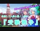 【東方】名無し三人娘と⑨ノ一達の『受験戦争』その4【シノビガミ】