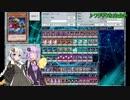 【遊戯王ADS 色々】決闘者ゆかりが行く!! part14【VOICEROID+実況】