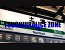 TSUCHIURALICE ZONE