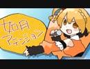 【モモ誕だから】如月アテンション【歌っちゃうよ!?】