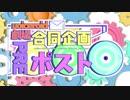 VOICEROID劇場合同企画「プレポスト」告知動画
