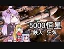 銀河5000星系物語 1