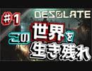 【Desolate実況】ヤバい世界を生き延びろ!? ♯1