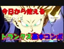 【DBFz】ドラゴンボールファイターズ トランクス単体基本コンボ