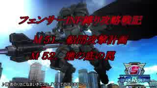 【地球防衛軍5】フェンサーINF縛り攻略戦記 part43 【字幕プレイ動画】