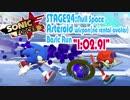 ソニックフォース:STAGE24 ヌルスペース [アステロイド使用]通常プレイ