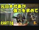 【マリオカート8DX】元日本代表が強さを求めて PART14