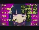 【12人合唱】メリーバッドエンド【kaZat】
