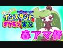 【ポケモンUSM】ゆっくりのインスタントポケモン実況【春アマ杯】
