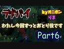 【協力実況】ホラー鬼ごっこゲーをプレイ!Part6【Dead by Daylight】