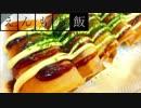 第66位:【料理】好みでアレンジ!お好み春巻き【えんもち飯】 thumbnail