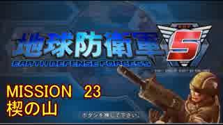 【地球防衛軍5】一般R、INF縛りでhageるM23【ゆっくり実況】