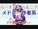 バーチャルヘルニアメドレー作者系JKとニコニコメドレーの世界【000】