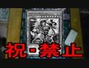 遊戯王で闇のゲームをしてみたVRAINS その39【イナバ】VS【ユウズィ】