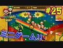 【マリオ&ルイージRPG1 DX】ブラザーアクションRPGを実況プレイ!!【Part25】