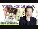 【居島一平】お金2.0新しい経済のルールと生き方 20180214