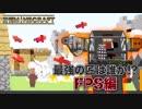 【日刊Minecraft】最強の匠は誰か!?FPS編 ロボット大戦第2章【4人実況】 thumbnail