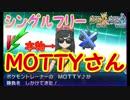 【ポケモンUSUM】MOTTYさんとマッチングしてマイッチング【USM】
