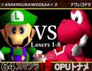 【第六回】64スマブラCPUトナメ実況【ルーザーズ側一回戦第八試合】