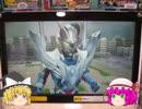 『ゆっくり実況』ウルトラマンフュージョンファイト!2 Part55