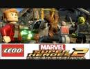 【二人実況】集えヒーロー達よ!レゴ®マーベル スーパーヒーローズ2 ザ・ゲーム part1