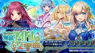 【オトギフロンティア】鳴り響け!海底アイドルの交響曲 道中BGM