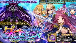 【オトギフロンティア】混乱の魔女ダル・セーニャ ボス戦BGM