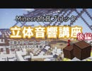 【Minecraft】音ブロック立体音響講座 -後編-【VOICEROID解説】