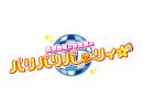 第47位:桑原由気と本渡楓のパリパリパーリィ☆ 2018.02.16放送分 thumbnail