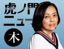 【DHC】2/15(木) 有本香×居島一平【虎ノ門ニュース】
