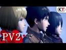 ゲーム『進撃の巨人2』PV2